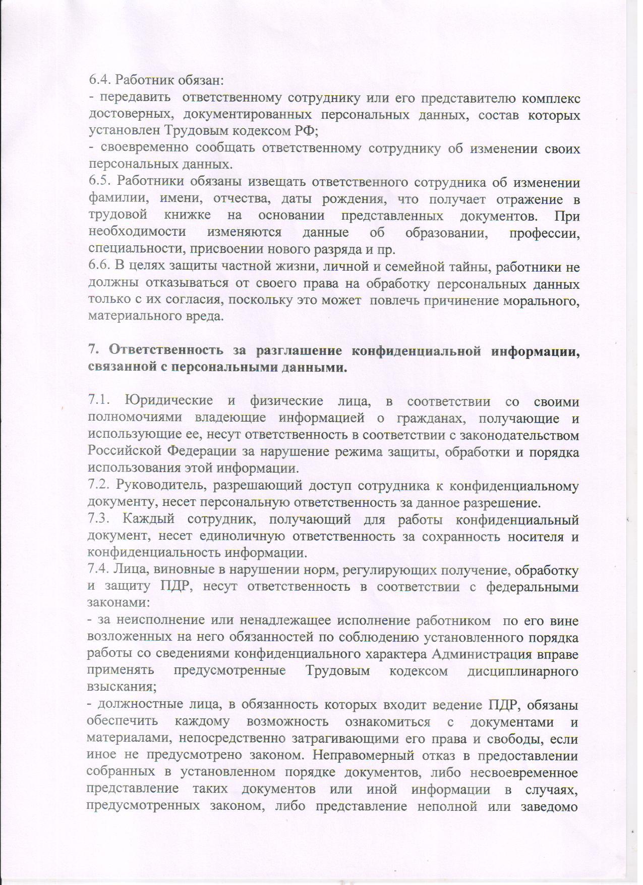 Положение о защит. перс. данных 10 лист