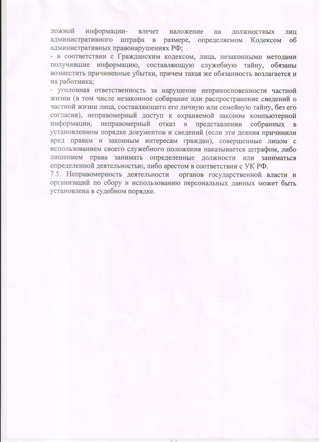 Положение о защит. перс. данных 11 лист