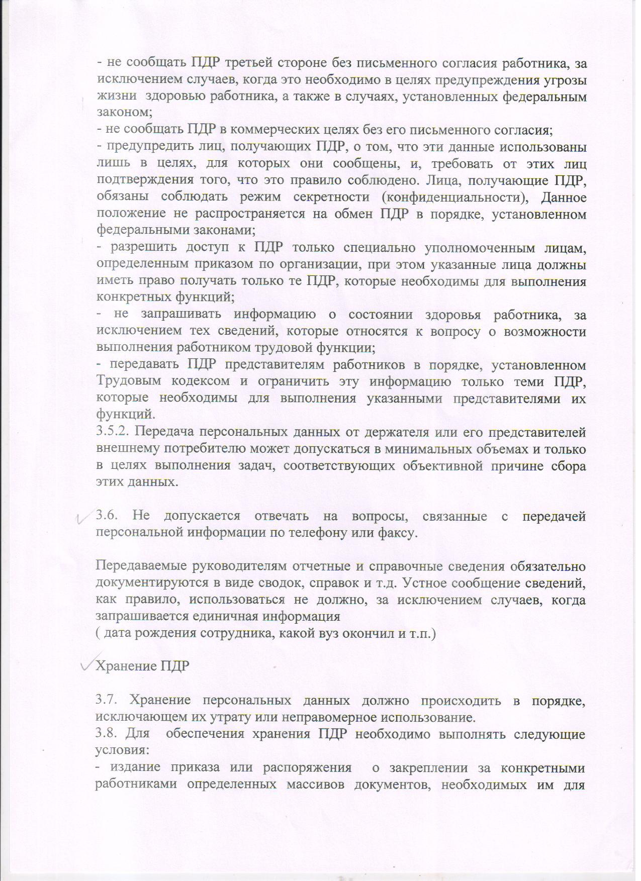 Положение о защит. перс. данных 5 лист