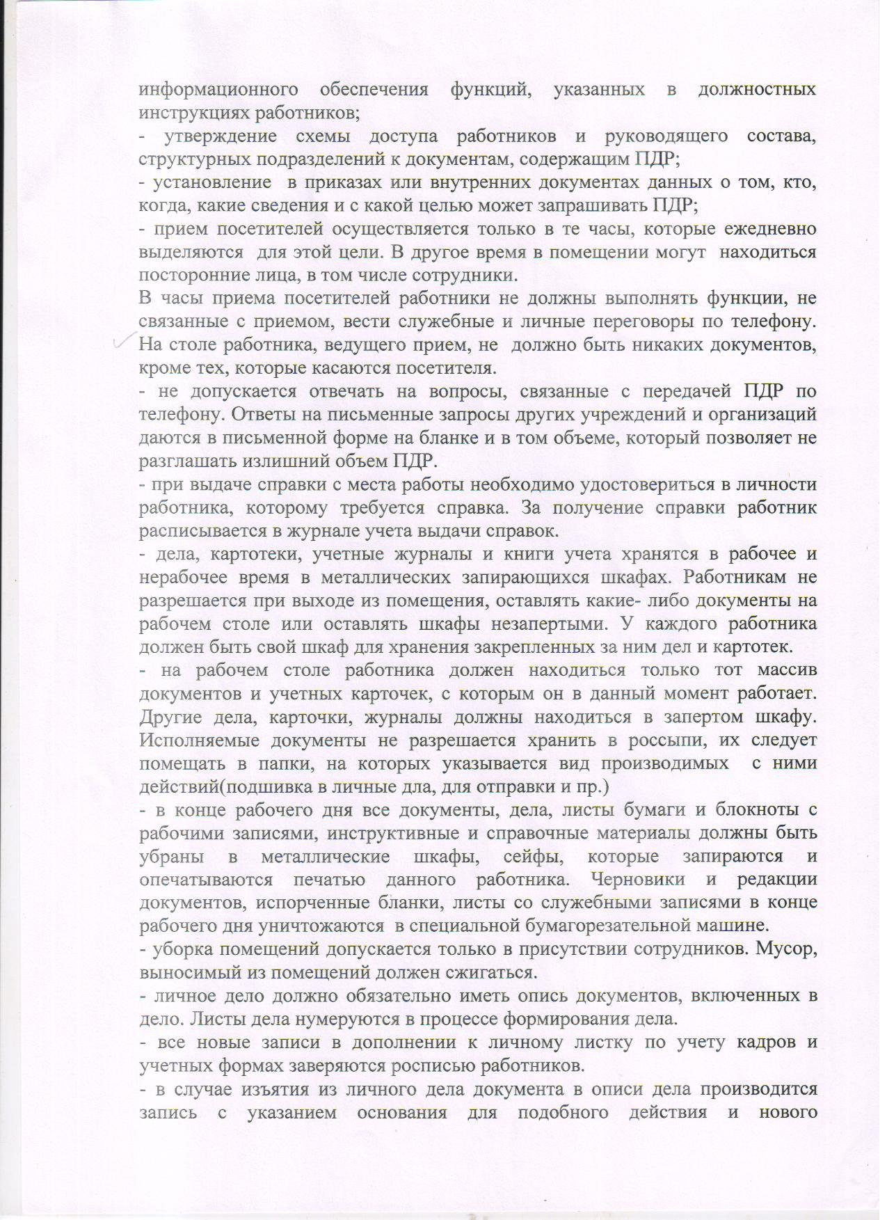 Положение о защит. перс. данных 6 лист