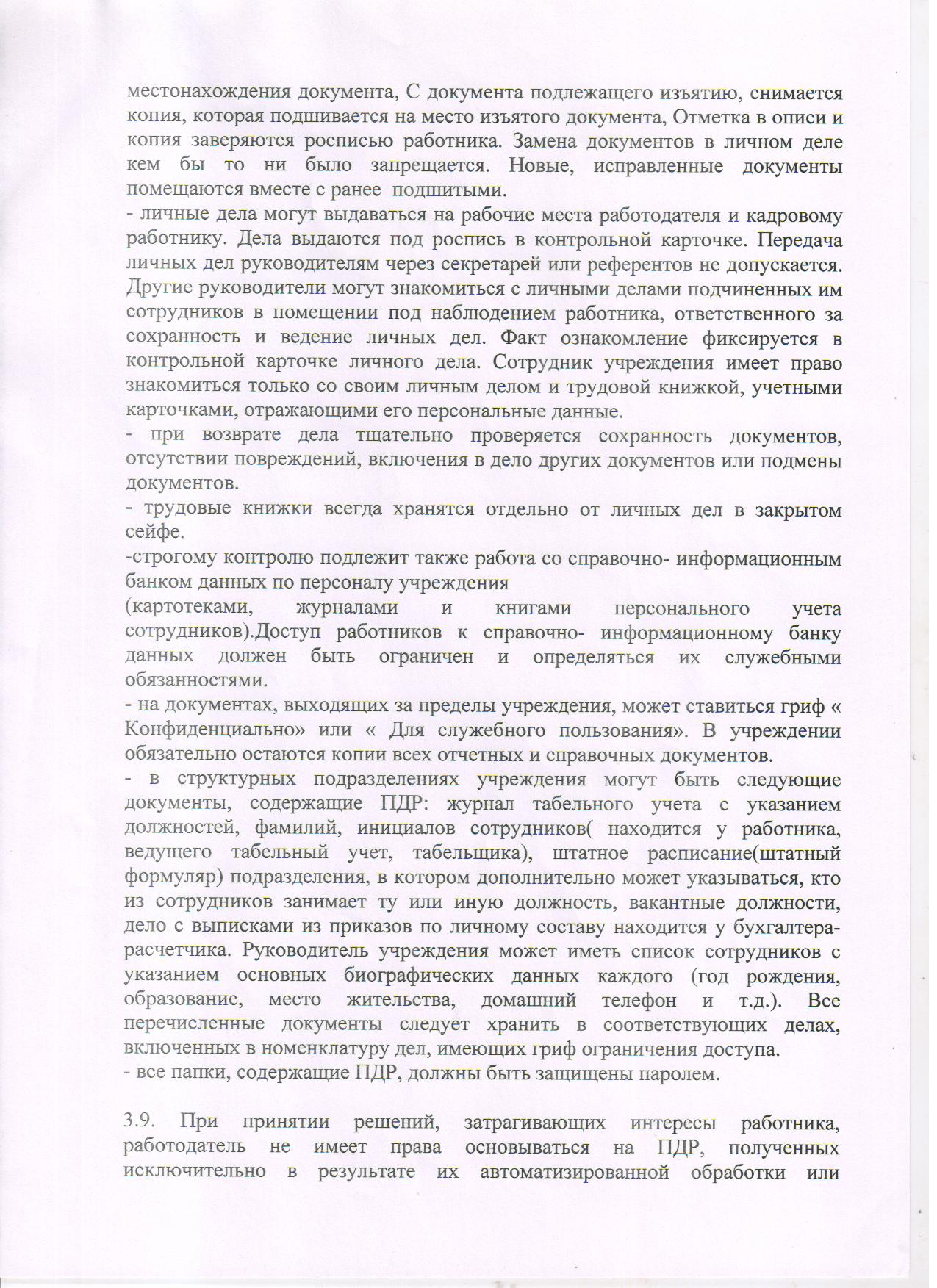 Положение о защит. перс. данных 7 лист