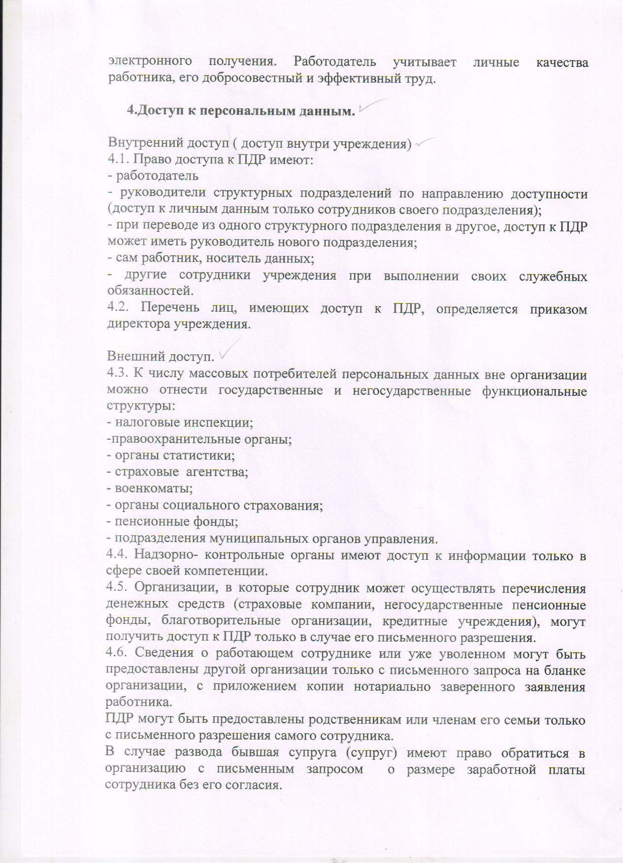 Положение о защит. перс. данных 8 лист