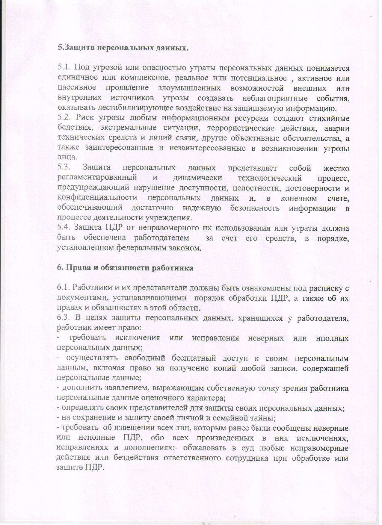 Положение о защит. перс. данных 9 лист