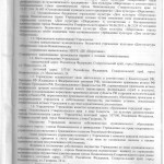 устав 1