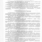 устав 12