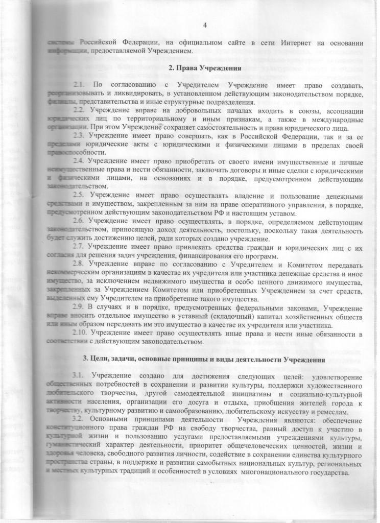 устав 3