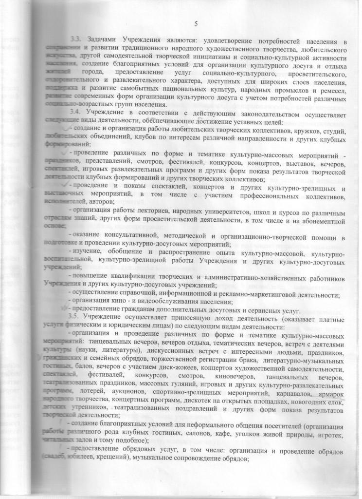 устав 4