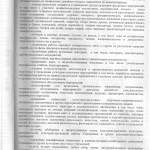 устав 5