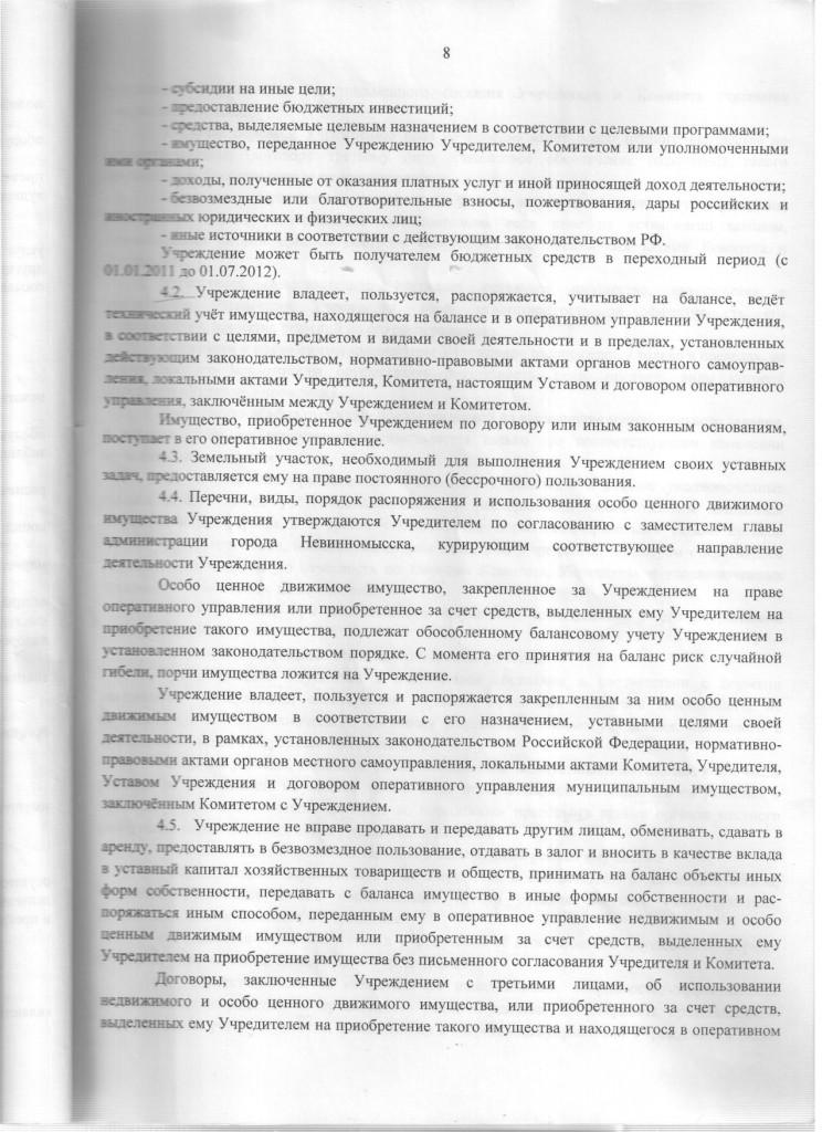 устав 7
