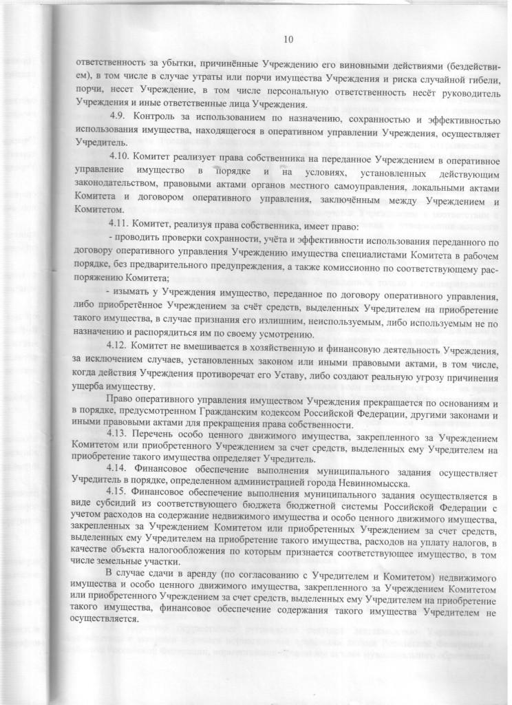 устав 9